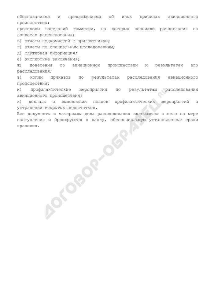 Дело расследования авиационного происшествия. Страница 3