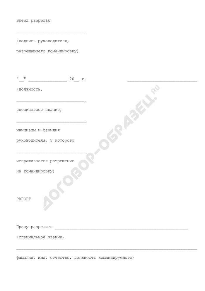 Рапорт руководителя структурного подразделения органов внутренних дел по Московской области о внеплановой служебной командировке. Страница 1
