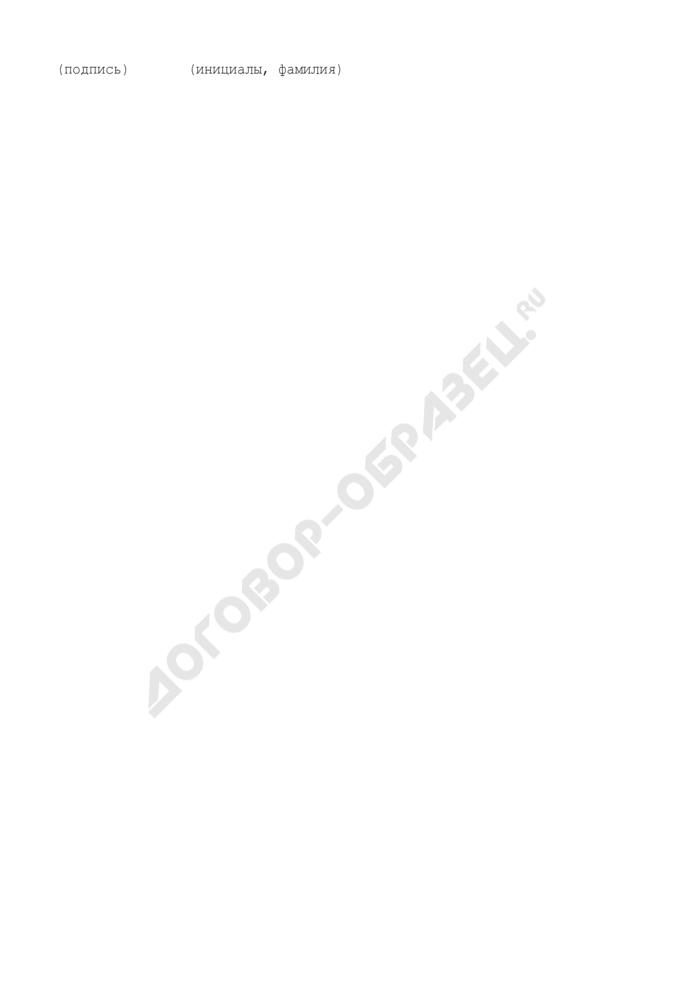 Рапорт руководителя структурного подразделения органов внутренних дел по Московской области о внеплановой служебной командировке. Страница 3