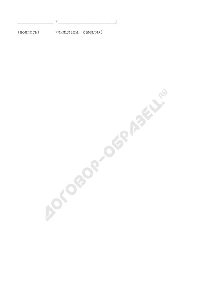 Рапорт сотрудника (военнослужащего) руководителю структурного подразделения о внеплановой служебной командировке. Страница 3