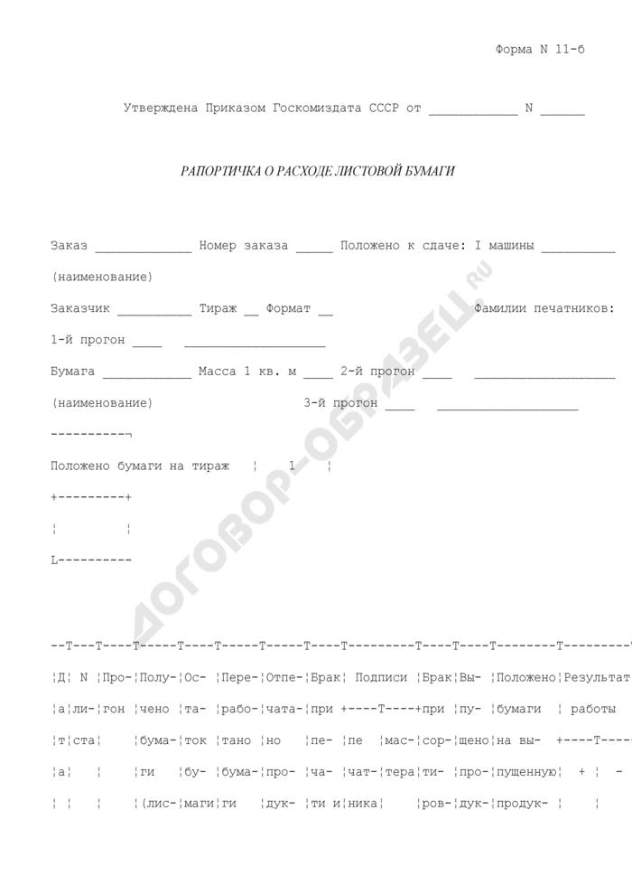Рапортичка о расходе листовой бумаги. Форма N 11-б. Страница 1