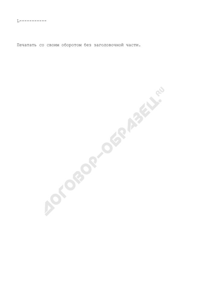 Рапортичка о расходе листовой бумаги. Форма N 11-б. Страница 3