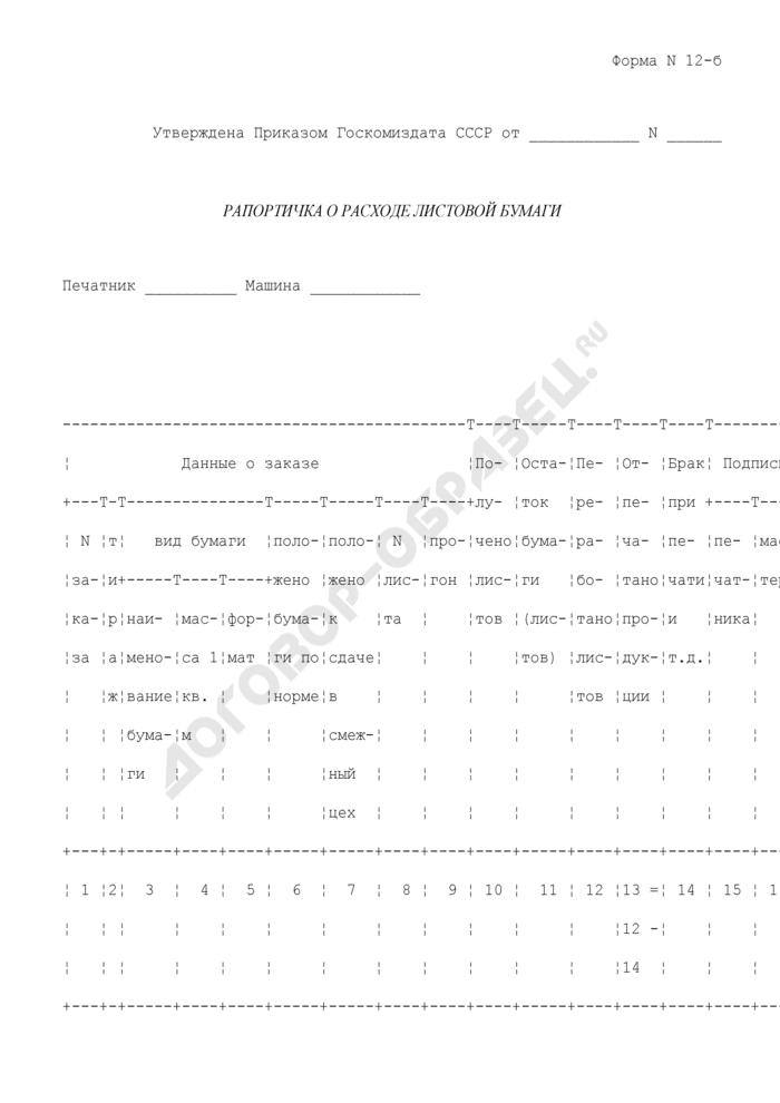 Рапортичка о расходе листовой бумаги. Форма N 12-б. Страница 1