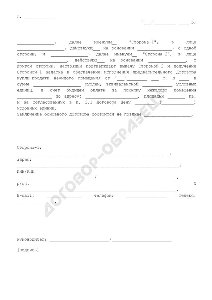 Расписка в получении задатка в обеспечение исполнения предварительного договора купли-продажи нежилого помещения (приложение к договору купли-продажи нежилого помещения в жилом доме с условием о предоплате и задатке с нотариальным заверением). Страница 1