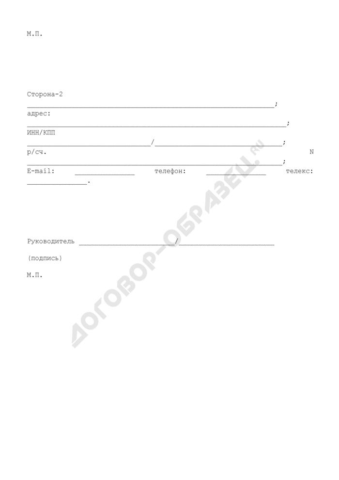 Расписка в получении задатка в обеспечение исполнения предварительного договора купли-продажи нежилого помещения (приложение к договору купли-продажи нежилого помещения в жилом доме с условием о предоплате и задатке с нотариальным заверением). Страница 2