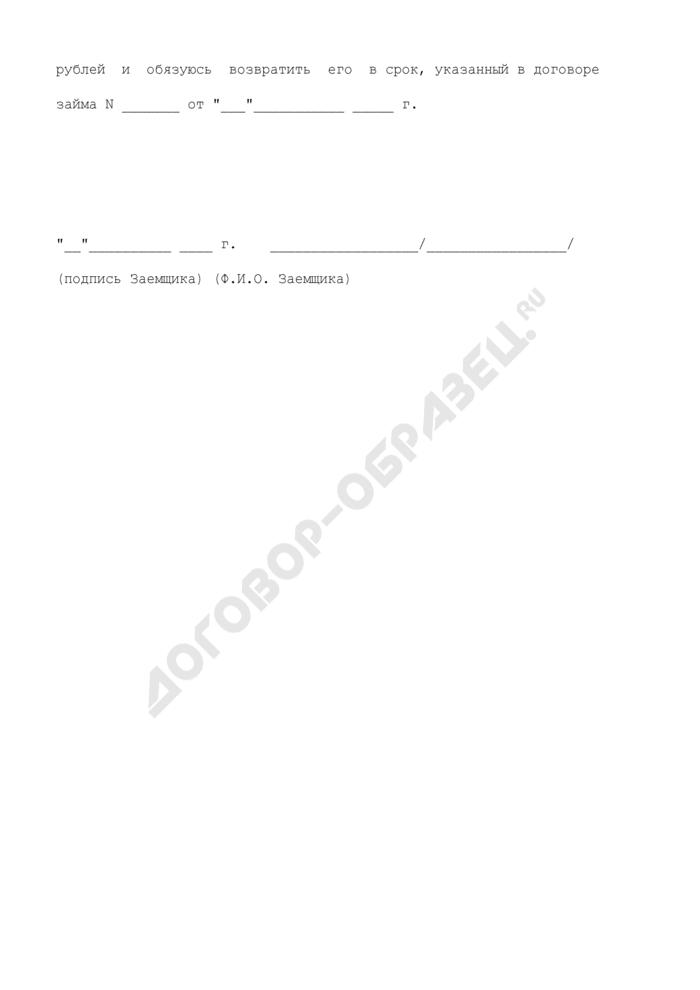Расписка в получении суммы займа по договору займа. Страница 2