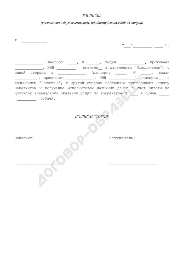 Расписка в получении наличных денег в счет оплаты по договору (приложение к договору возмездного оказания услуг по корректуре). Страница 1