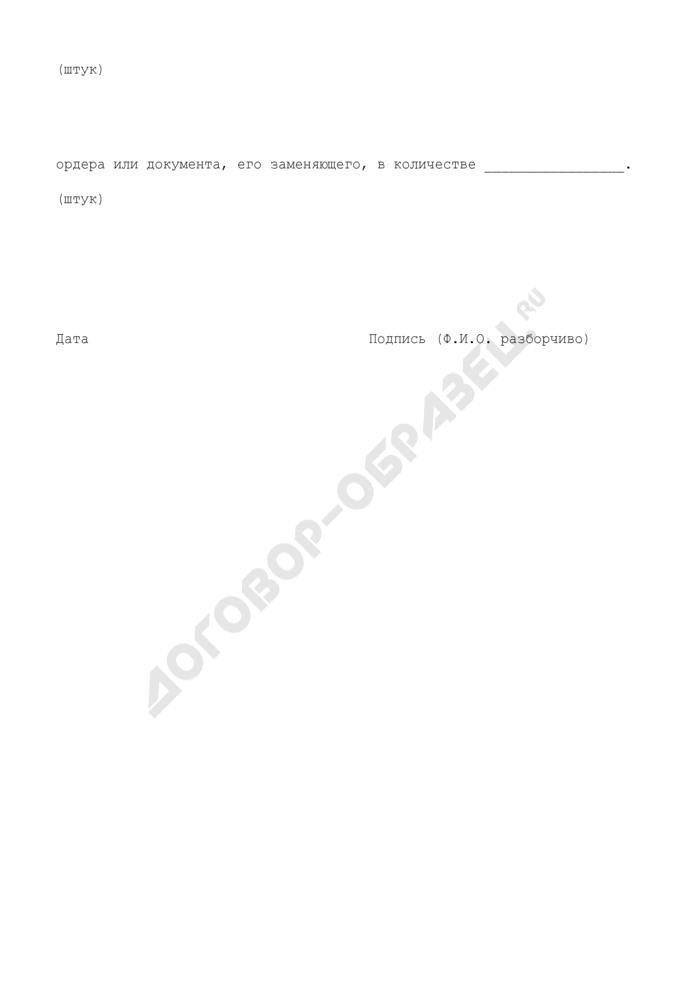 Расписка в получении ордеров или документов, их заменяющих, для оформления жилого помещения в собственность граждан. Страница 2