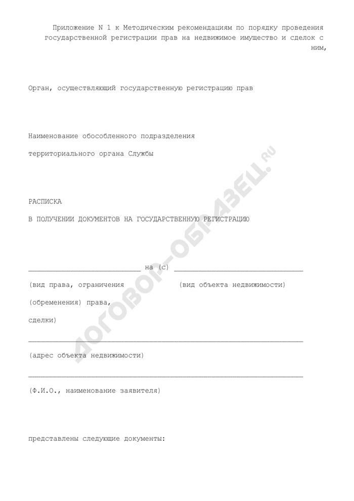 Расписка в получении документов на государственную регистрацию прав на недвижимое имущество и сделок с ним. Страница 1