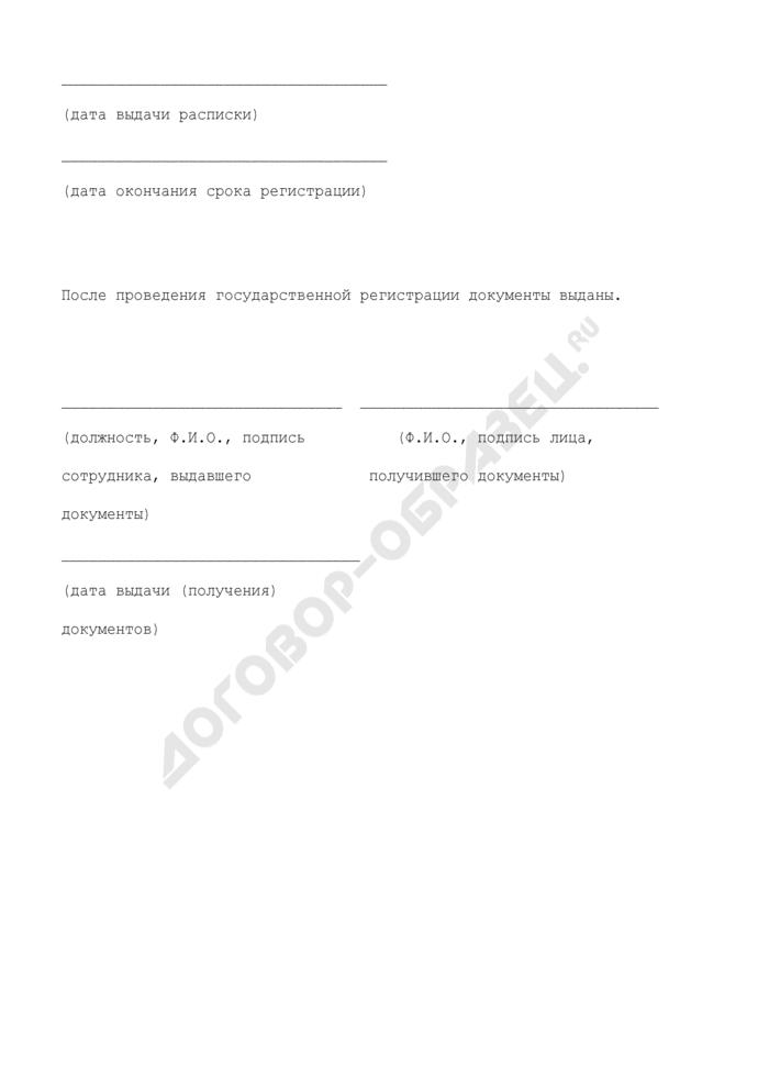 Расписка в получении документов на государственную регистрацию прав на недвижимое имущество и сделок с ним. Страница 3