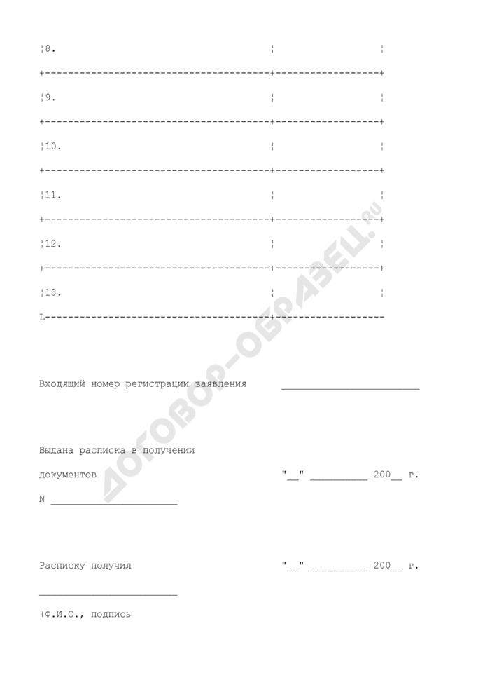 Расписка в получении документов, представленных заявителем в орган, осуществляющий перевод помещений на территории города Климовска Московской области. Страница 2