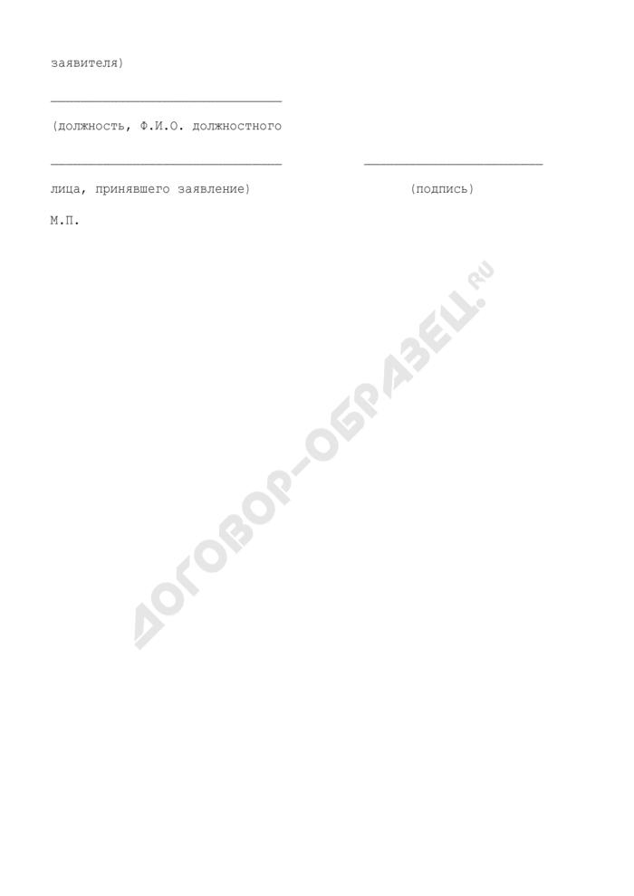 Расписка в получении документов, представленных заявителем в орган, осуществляющий перевод помещений на территории города Климовска Московской области. Страница 3