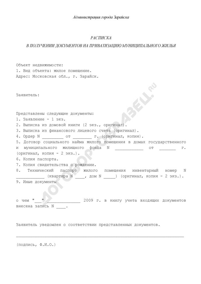 Расписка в получении документов на приватизацию муниципального жилья на территории городского поселения Зарайск Зарайского района Московской области. Страница 1