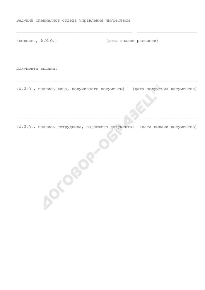 Расписка в получении документов на приватизацию муниципального жилья на территории городского поселения Зарайск Зарайского района Московской области. Страница 2