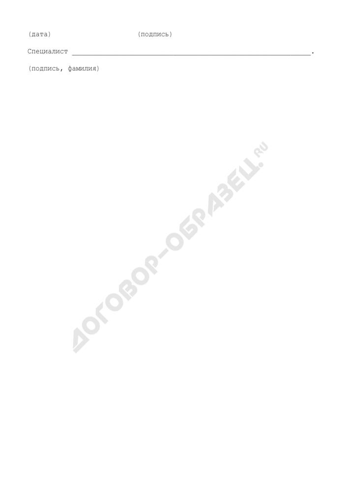Расписка в получении документов, представляемых для признания граждан, проживающих в городе Щербинка Московской области, малоимущими в целях постановки их на учет нуждающихся в жилых помещениях. Страница 2