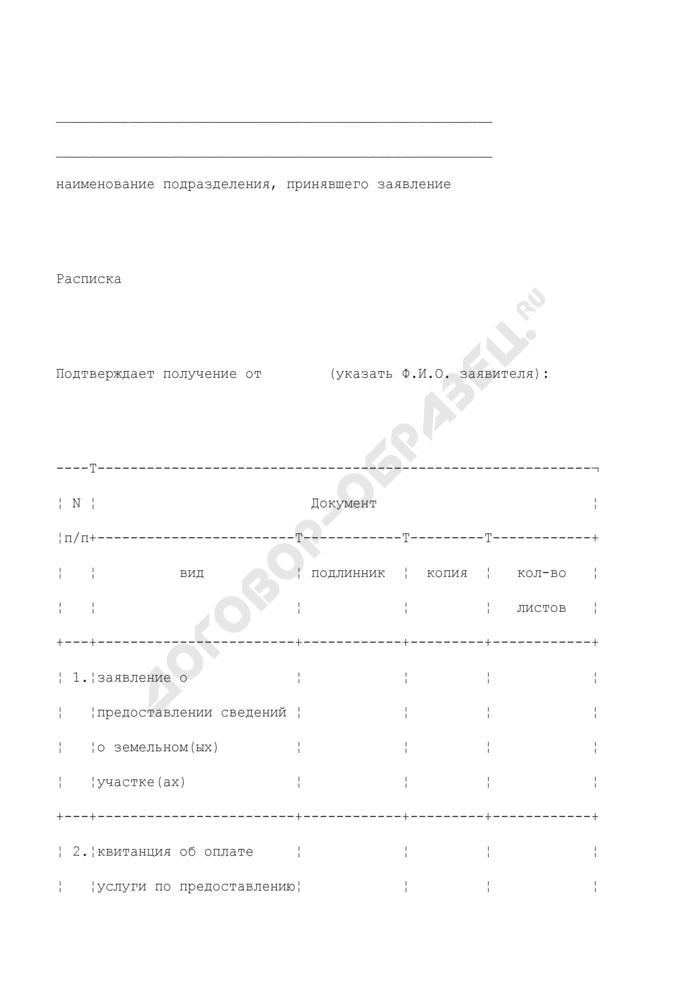 Расписка в получении заявления и прилагаемых к нему документов о предоставлении сведений государственного земельного кадастра. Страница 1