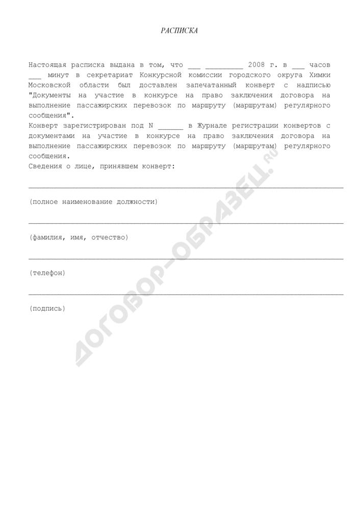 Расписка в получении конверта с документами для участия в конкурсе на право заключения договора на выполнение пассажирских перевозок на территории городского округа Химки Московской области по маршруту (маршрутам) регулярного сообщения. Страница 1