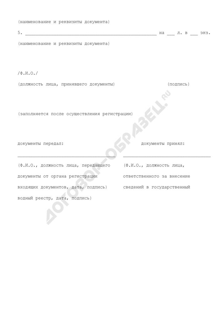 Расписка в получении комплекта документов, содержащих сведения для внесения в государственный водный реестр (образец). Страница 2