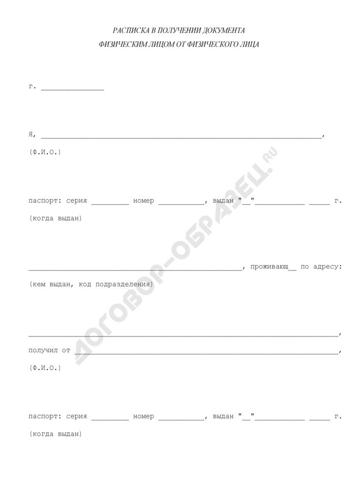 Расписка в получении документа физическим лицом от физического лица. Страница 1
