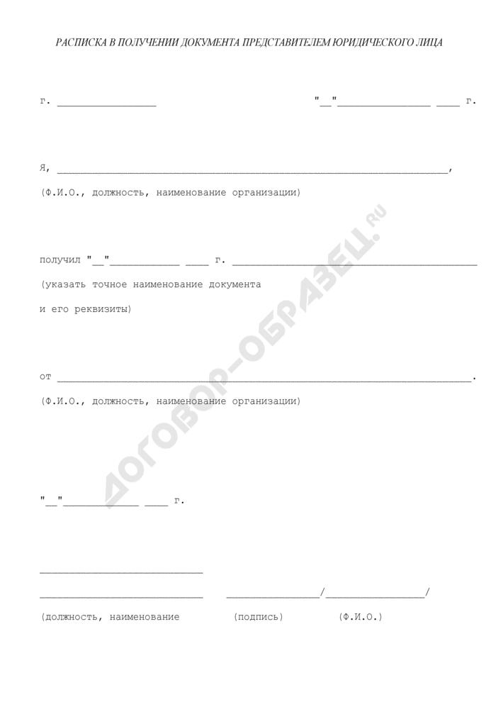 Расписка в получении документа представителем юридического лица. Страница 1