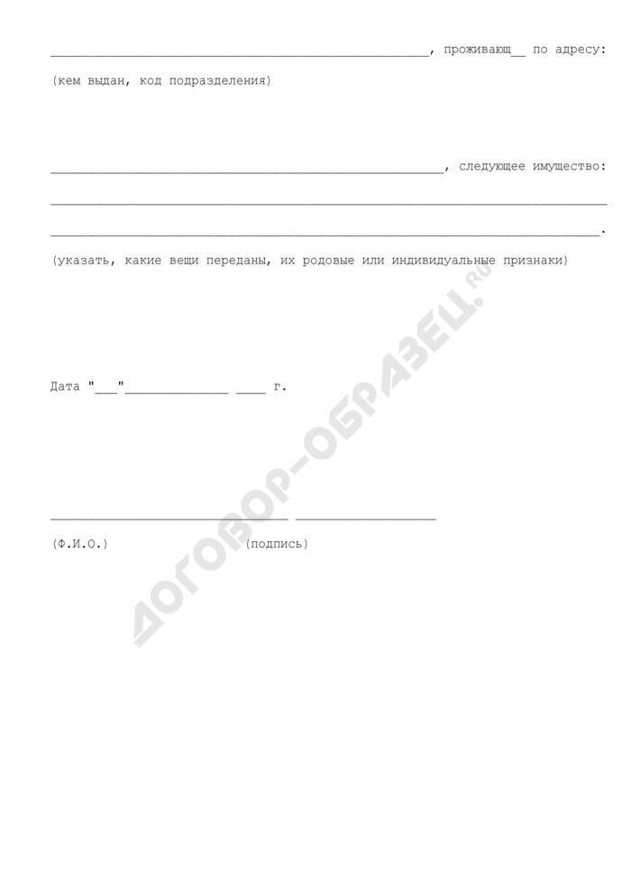 Расписка в получении вещи. Страница 2