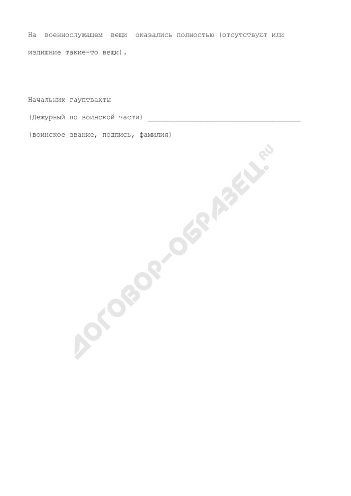 Расписка в приеме военнослужащего для содержания на гауптвахте. Страница 2