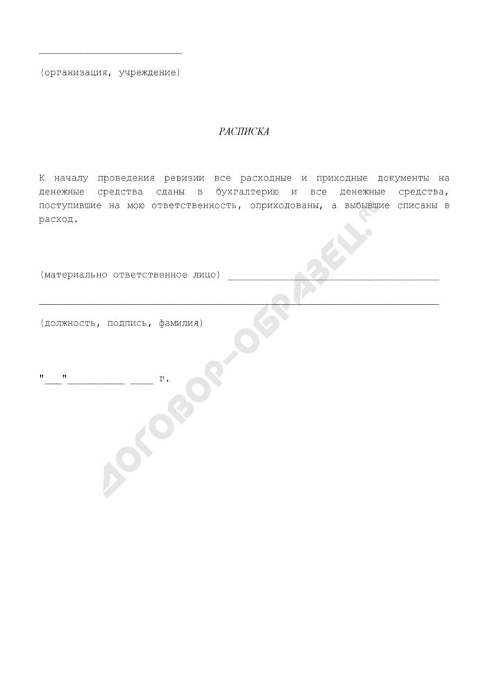 Расписка в том, что все приходные и расходные кассовые документы включены в отчет и к моменту ревизии кассы неоприходованных и не списанных в расход денег не имеется. Страница 1