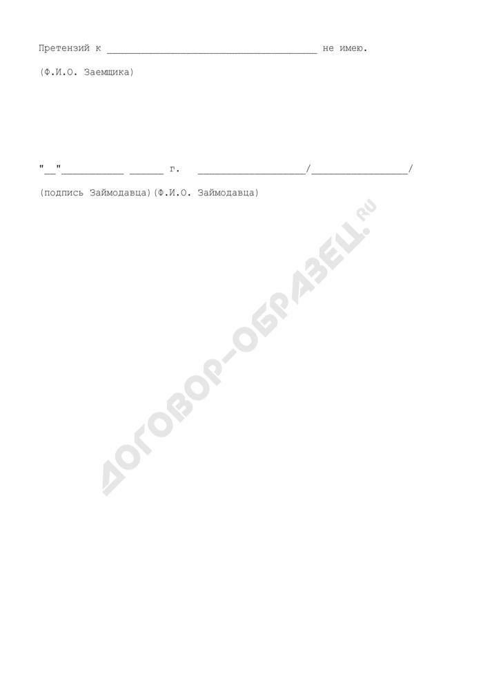 Расписка займодавца в получении всей денежной суммы по договору займа. Страница 2