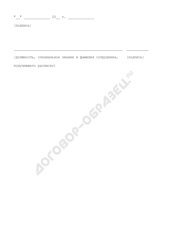 Расписка иностранного гражданина о том, что он не вправе по собственному желанию изменять место проживания в пределах субъекта Российской Федерации, на территории которого ему разрешено временное проживание (образец). Страница 2