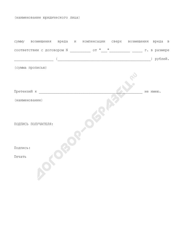 Расписка между юридическими лицами при расчете наличными деньгами (приложение к договору о добровольном возмещении причиненного вреда). Страница 2