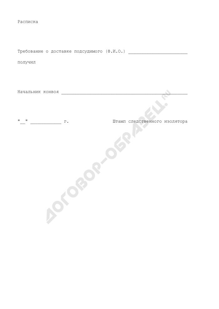Расписка о вручении копии обвинительного заключения. Форма N 33. Страница 2