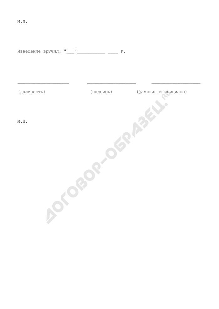 Расписка о вызове представителя для участия в установлении и согласовании в натуре местоположения границ земельного участка. Страница 2