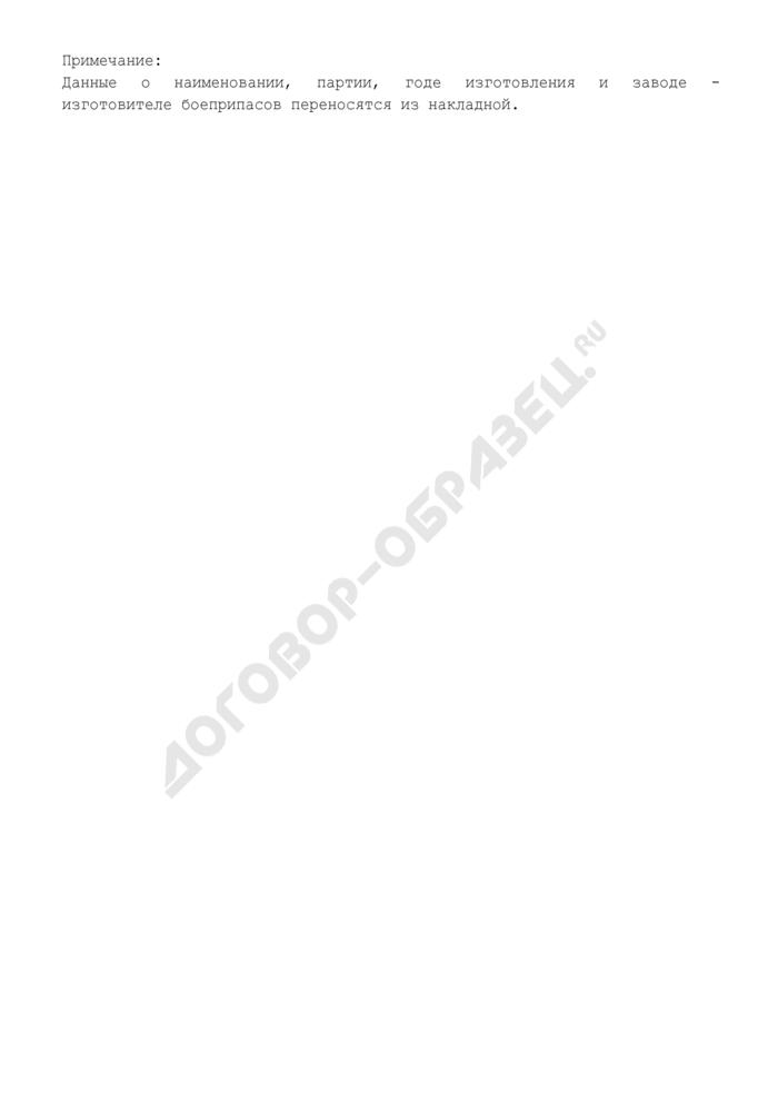 Расписка о передаче оружия и боеприпасов между сотрудниками федеральной фельдъегерской связи. Страница 2
