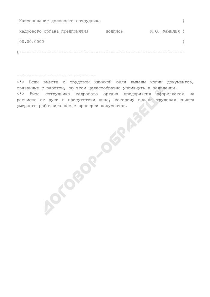 Расписка о получении трудовой книжки. Страница 2