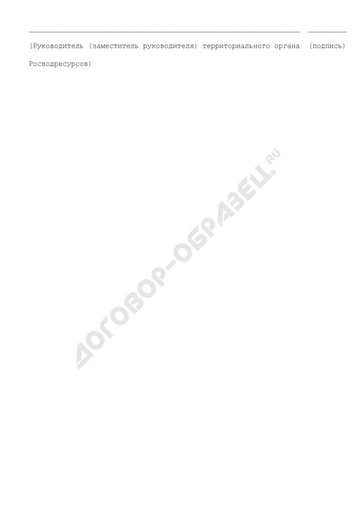Расписка о получении документов об изменении (о расторжении) условий договора водопользования (образец). Страница 3