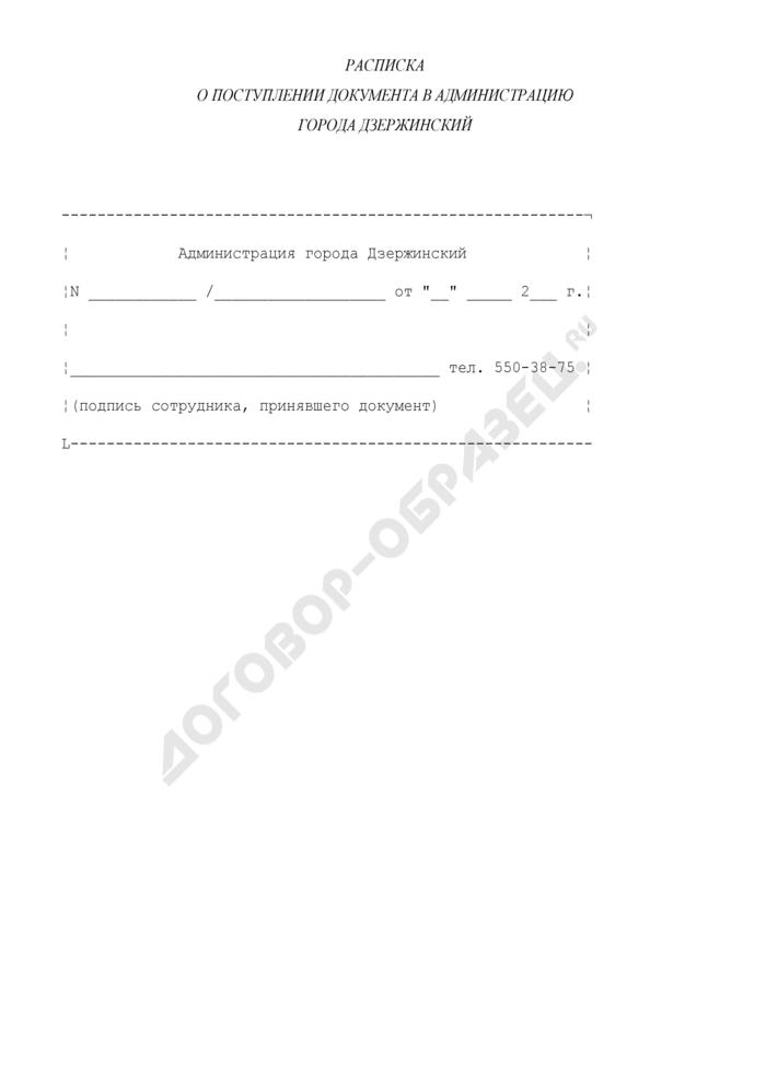 Расписка о поступлении документа в администрацию города Дзержинский Московской области. Страница 1