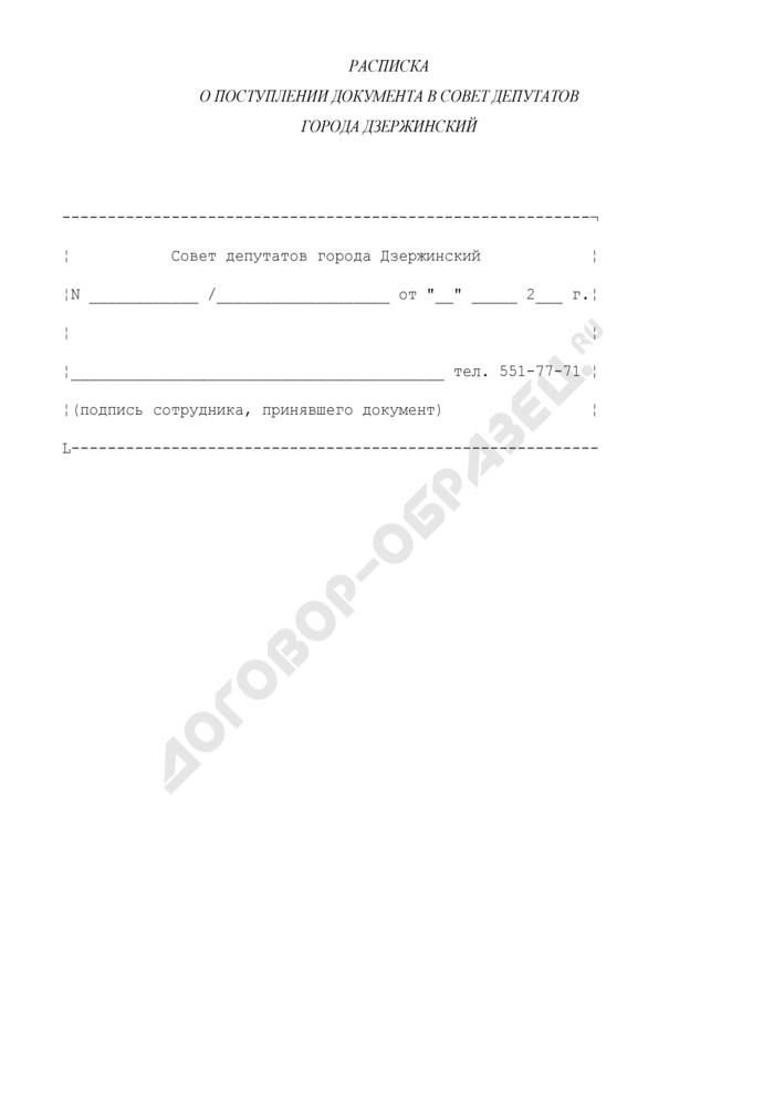 Расписка о поступлении документа в совет депутатов города Дзержинский Московской области. Страница 1