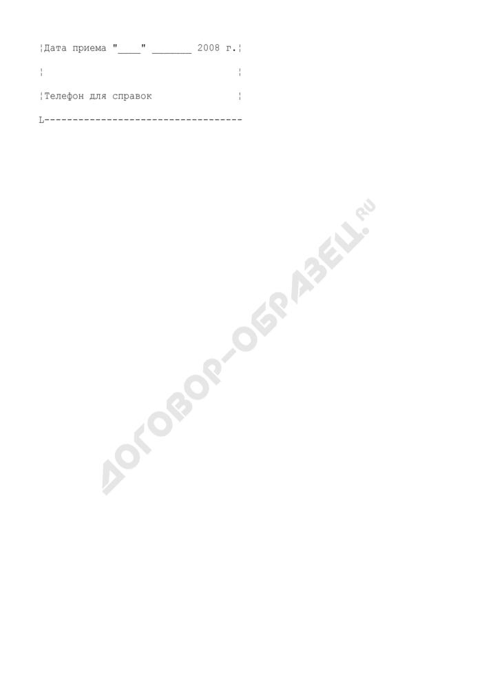 Расписка о приеме письменного обращения от гражданина в Главное управление Госадмтехнадзора Московской области. Страница 2