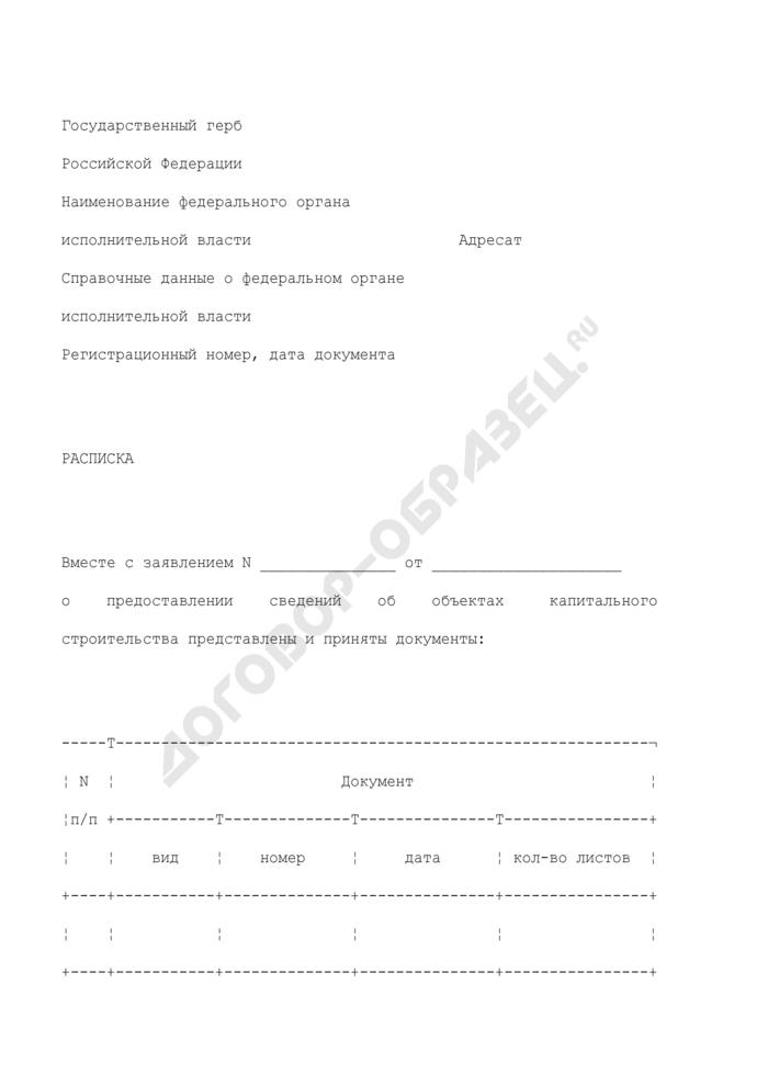 Расписка о принятии документов для получения сведений об объектах капитального строительства. Страница 1