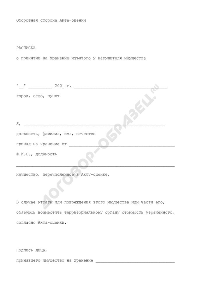 Расписка о принятии на хранение изъятого у нарушителя имущества, составленная территориальными органами Россельхознадзора. Страница 1