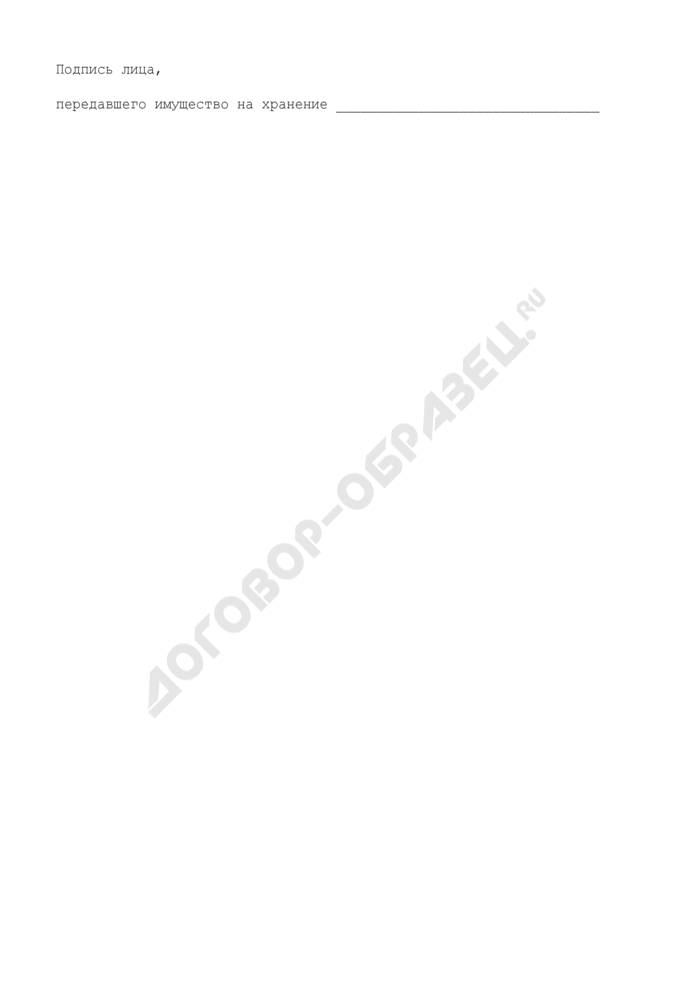 Расписка о принятии на хранение изъятого у нарушителя имущества, составленная территориальными органами Россельхознадзора. Страница 2