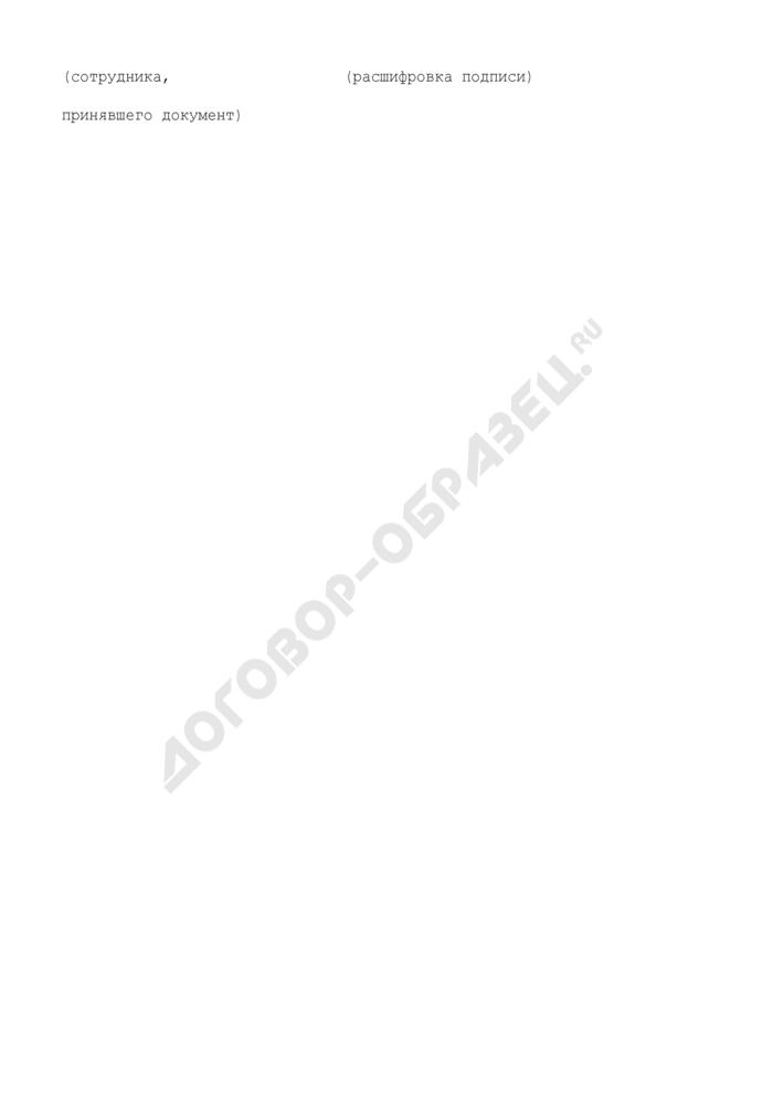 Расписка о принятии на рассмотрение заявления для выплаты компенсации транспортных расходов участникам государственной программы по оказанию содействия добровольному переселению в Российскую Федерацию соотечественников, проживающих за рубежом. Страница 2