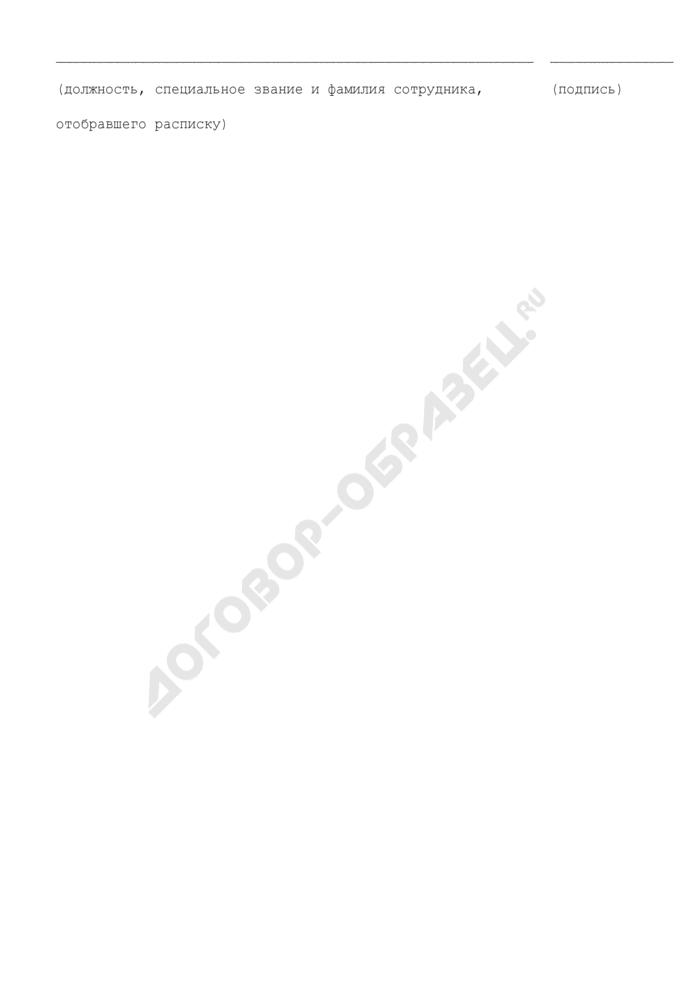 Расписка о разъяснении прав и обязанностей иностранного гражданина, проживающего в Российской Федерации по виду на жительство, а также основания аннулирования вида на жительство в Российской Федерации (образец). Страница 2