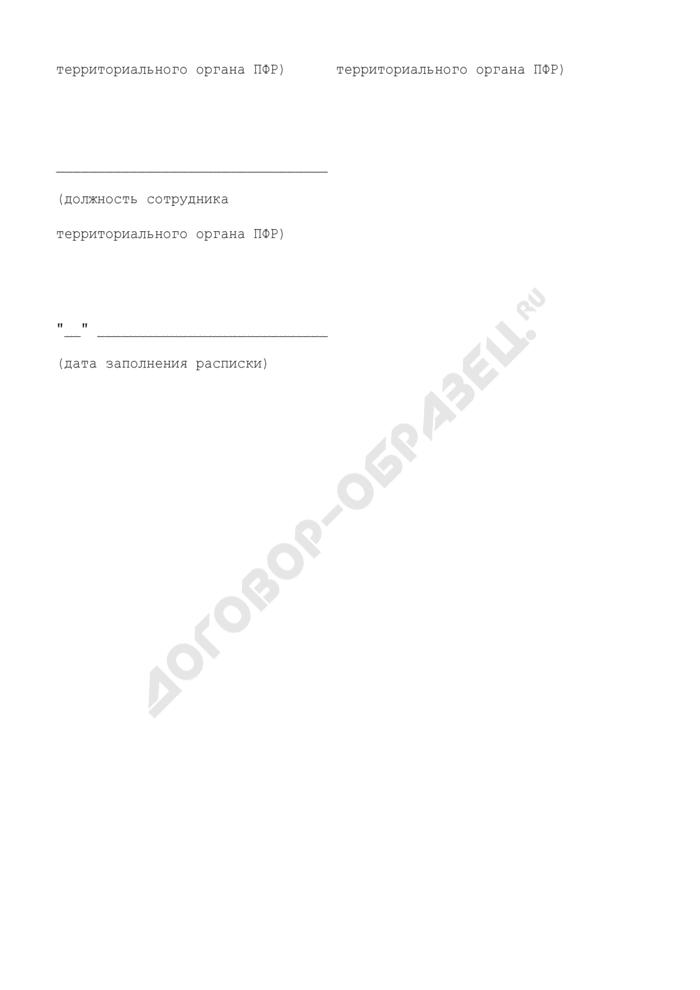 Расписка Пенсионного фонда Российской Федерации в получении уведомления негосударственного пенсионного фонда. Страница 2