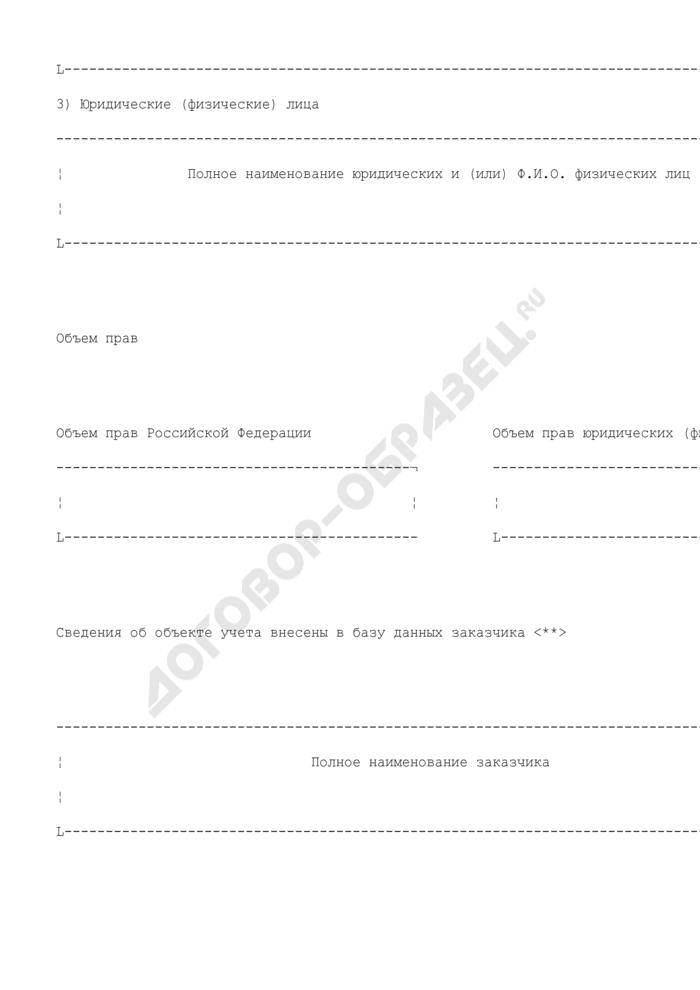 Расположение полей для заполнения в интерактивном режиме машинно-ориентированной формы по объекту учета. Страница 3