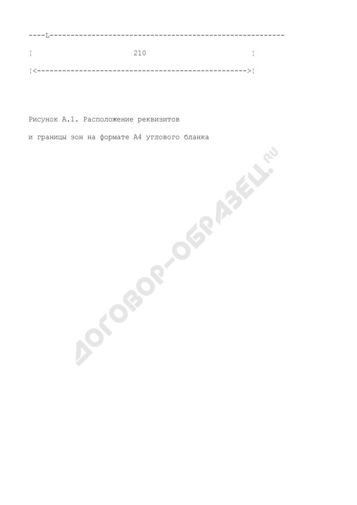Расположение реквизитов и границы зон на формате А4 углового бланка. Страница 3