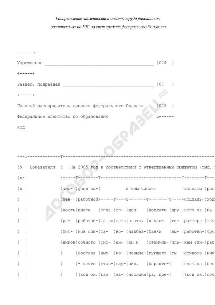 Распределение численности и оплаты труда работников, оплачиваемых по ЕТС за счет средств федерального бюджета. Страница 1