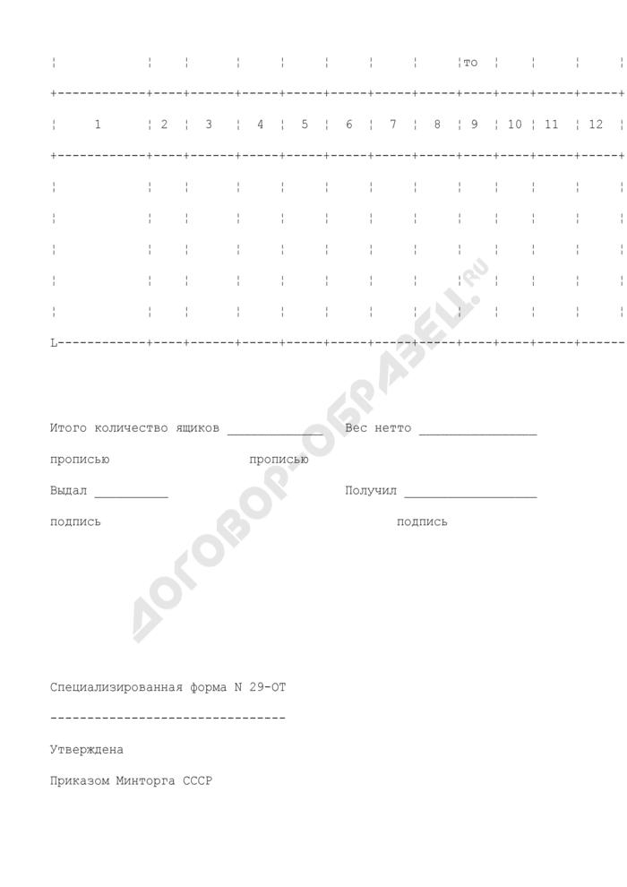 Расходная потарная спецификация. Сводная ведомость. Специализированная Форма N 29-ОТ. Страница 2