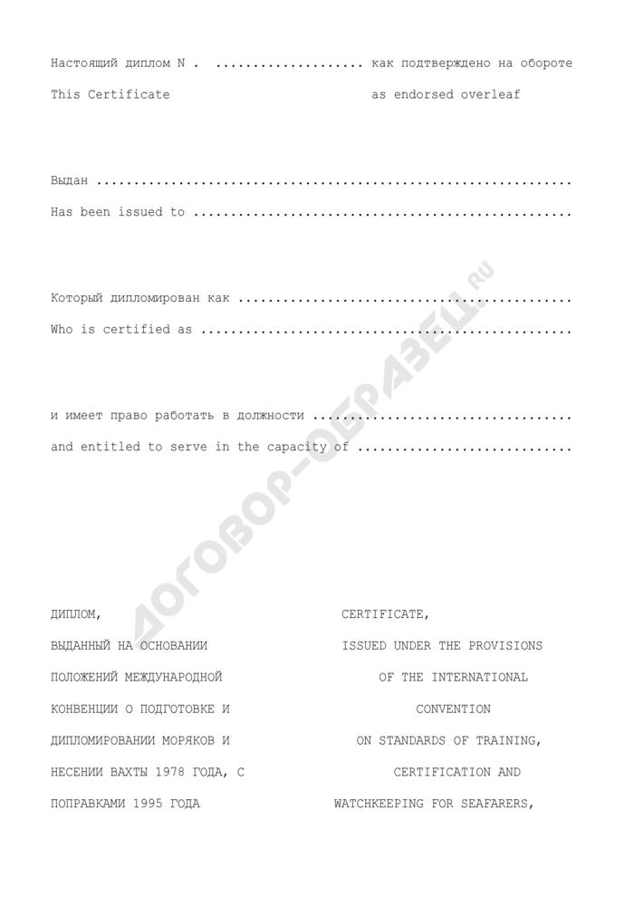 Диплом, выданный на основании положений международной конвенции о подготовке и дипломировании моряков и несении вахты (рус./англ.). Страница 3