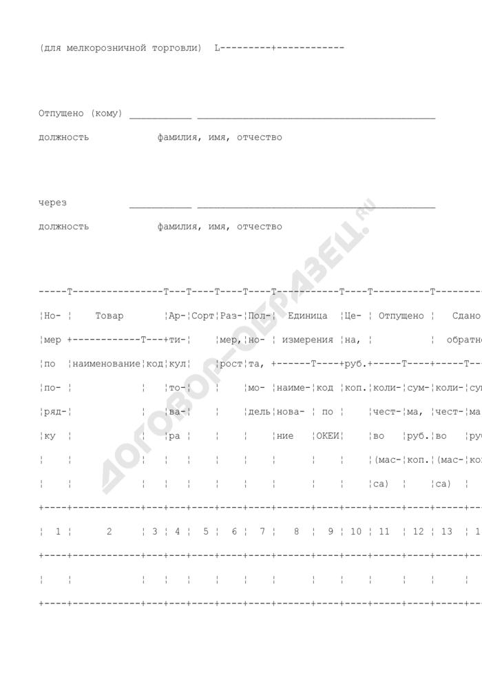 Расходно-приходная накладная (для мелкорозничной торговли). Унифицированная форма N ТОРГ-14. Страница 2
